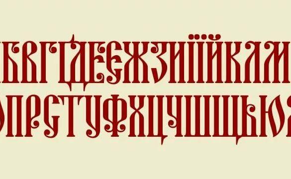 Пишем на старославянском на сайте