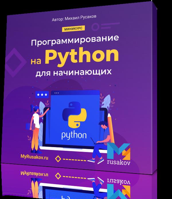 freepython-cover